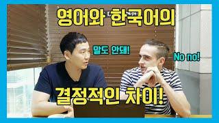 영어와 한국어의 결정적인 차이는? (Learning Korean! the ENTIRE video) #영어공부 #영어유튜브 #영어뇌 #한국어 Video