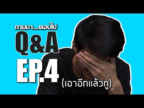 Q&A - ถามมา...ตอบไป EP4 - รับน้องสยองขวัญ