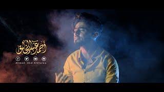 أحمد عبد الخالق - قول يالله | Ahmed Abd Alkhaleq -Qol Ya Allah Official Clip 2020