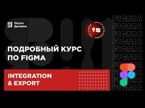 15 урок — Интеграция и экспорт. Подробный курс по Figma