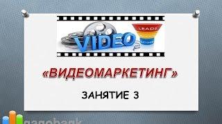 ВИДЕОМАРКЕТИНГ: Занятие 3 - Как заставить канал на YouTube зарабатывать Вам деньги!