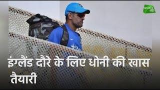 Dhoni Trains Alone At NCA | Sports Tak
