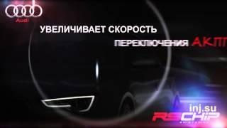 видео Чип-тюнинг Audi – варианты увеличения мощности + Видео