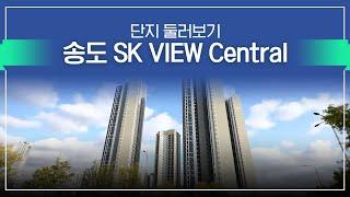 송도 SK VIEW Central – 단지 둘러보기