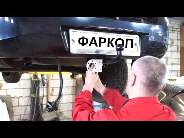 Установка ФАРКОПА на LADA Granta + распиновка розетки