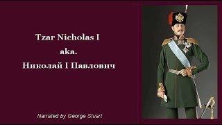 Tzar Nicholas I (1796 - 1855), Николай I Павлович