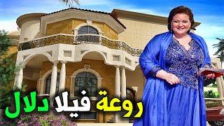 شـاهــد مدي جمال وفخامة فيـلا الفنانة دلال عبد العزيز !! لن تصدق كم تقدر ثمنها !! وثروة سمير غانم