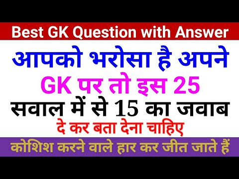 Best GK Question with Answer in Hindi For Competitive Exams
