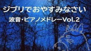 ジブリ曲睡眠用BGMのVol.2がようやく出来上がりました。世界中の人と夢でつながれますように☆ Vol.2 of BGM for Ghibli song sleep is finally completed. May...