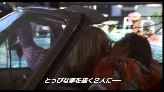 トゥルー・ロマンス ディレクターズ・カット版