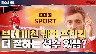 [후토크] BBC