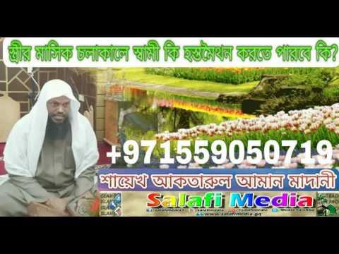 Bangla Waz 2017 স্ত্রীর মাসিক চলাকালে স্বামী কি হস্তমৈথন করতে পারবে কি by salafi media পুরা শুনেন