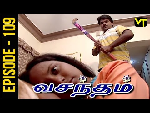 Vasantham Tamil Serial Episode 109 exclusively on Vision Time. Vasantham serial was aired by Sun TV in the year 2005. Actress Vijayalakshmi suited the main role of the serial. Vasantham Tamil Serial ft. Vagai Chandrasekhar, Delhi Ganesh, Vathsala Rajagopal, Shyam Ganesh, Vishwa, Durga and Priya in the lead roles. Subscribe to Vision Time - http://bit.ly/SubscribeVT  Story & screenplay : Devibala Lyrics: Pa Vijay Title Song : D Imman.  Singer: SPB Dialogues: Bala Suryan  Click here to Watch :   Kalasam: https://www.youtube.com/playlist?list=PLKrQXcb2YJU097x60nl4osYp1hB4kYJ-7  Thangam: https://www.youtube.com/playlist?list=PLKrQXcb2YJU3_Dm5GtlScXBPqc2pmX3Q5  Thiyagam:  https://www.youtube.com/playlist?list=PLKrQXcb2YJU3QSiSiTVOQ-lI4hDr2TQBl  Rajakumari: https://www.youtube.com/playlist?list=PLKrQXcb2YJU3iijZXtnzeMvAjRVkdMrAR   For More Updates:- Like us on Facebook:- https://www.facebook.com/visiontimeindia Subscribe - http://bit.ly/SubscribeVT