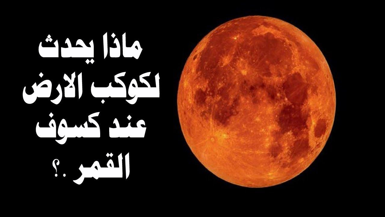 خبر عاجل : خسوف القمر وما يسببه لكوكب الارض وللبشر