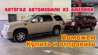 Автомобили из Америки! 100% е  Американцы !!! Авто из США! Реальные цены на автомобили в АМЕРИКЕ !