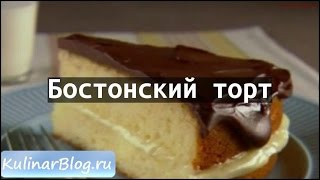 Рецепт Бостонский торт
