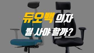 [자왕] D2 vs. DK2500, 듀오백 의자 뭘 사…