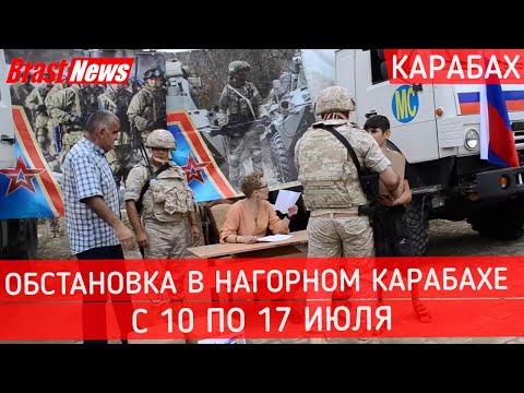 Последние новости Армения Азербайджан сегодня: Нагорный Карабах ситуация на границе за неделю