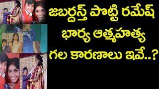 Jabardasth Potti Ramesh Wife Sucide|పొట్టిరమేష్ భార్య ఆత్మహత్య గల కారణం ఇదే