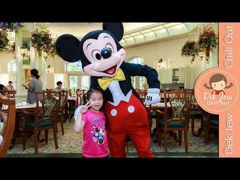 เด็กจิ๋ว@Hongkong ตอน9 กินอาหารเช้ากับมิ้กกี้เม้าส์ที่ Disneyland Hotel [N'Prim W285]