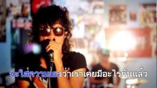 สวนลุงคง - ใส่ความ [Karaoke] by Papers