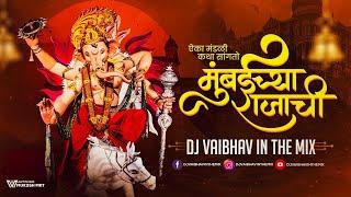 Aika Mandali Katha Sangto Mumbaichya Rajachi DJ Vaibhav in the mix Ganesh Galli