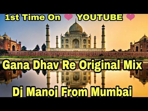 2018 Unreleased ll Gana Dhav Re ll Dj Manoj From Mumbai