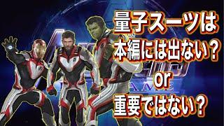 【朗報...?】量子スーツはアベンジャーズ/エンドゲームの本編には登場しない?おもちゃリークも宣伝戦略?《Avengers EndGame advanced tech suits》