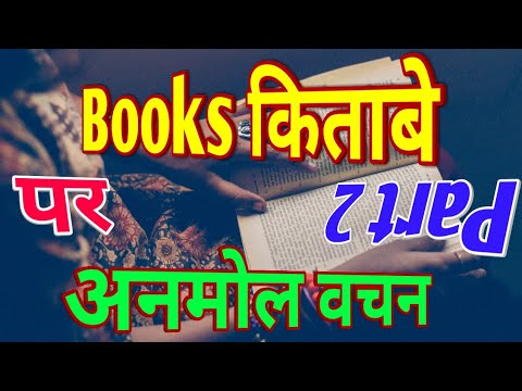 books-पर-अनमोल-वचन-by-great-thoughts-greatthoughts