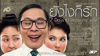 ยังไงก็รัก : Seven days to leave my wife [เต็มเรื่อง]