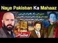 Mahaaz with Wajahat Saeed Khan   Naye Pakistan ka Mahaaz   12 August 2018   Dunya News