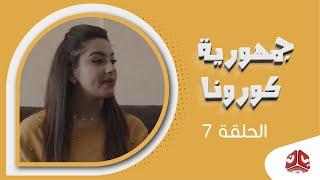 جمهورية كورونا | الحلقة 6  | فهد القرني سالي حماده عامر البوصي صلاح الاخفش عبدالكريم مهدي