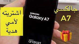 فتح صندوق سامسونج جالكسي اي 7 (2017)Unboxing Samsung Galaxy A7 2017