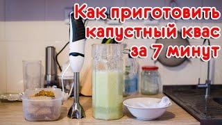 Как приготовить капустный квас за 7 минут
