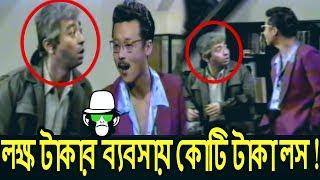 Kaissa Funny innocent Drama | Bangla Dubbing 2019