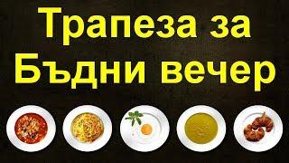 Трапезата за Бъдни вечер - няколко идеи за постни ястия