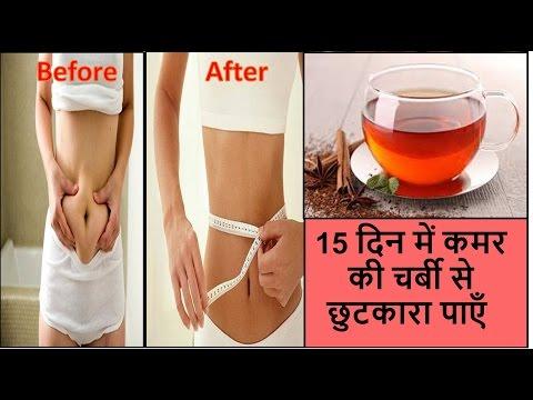15 दिन में कमर की चर्बी से छुटकारा पाएँ   Instant fat melting tea   How to get flat tummy/belly