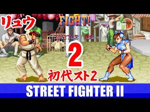 [2/3] リュウ(Ryu) - ストリートファイターII(SEGA SATURN)