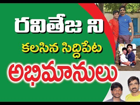 RaviTeja Giving Photographer's To His Fans