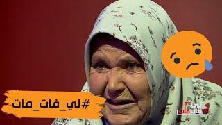 لي فات مات - العدد الأول... شاب جزائري ينكر يماه