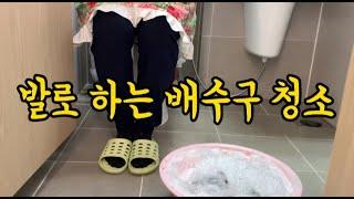 여름철 화장실 배수구청소 발로도한다!