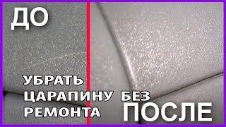 видео Как убрать царапины на пластике автомобиля