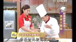 阿基師食譜教你做涼拌大頭菜食譜