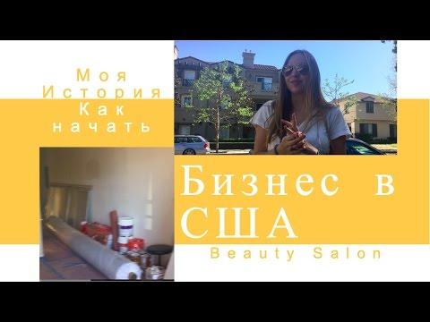 Смотреть Как начать бизнес в США. Салон Красоты. Лос Анджелес. онлайн