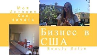 видео О том, как найти своего мастера в индустрии красоты