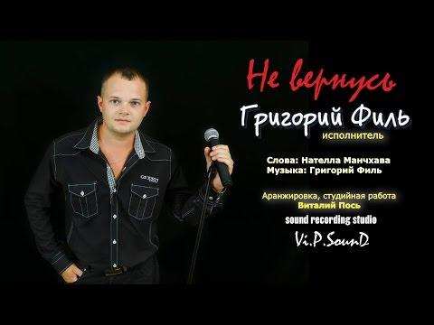 Григорий Филь - Не вернусь ПРЕМЬЕРА 2017