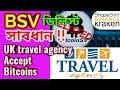 সাবধান!! #BSV ডিলিষ্ট !! SELL your BSV.. UK travel agency accept Bitcoin.. Coinbd Ashraf