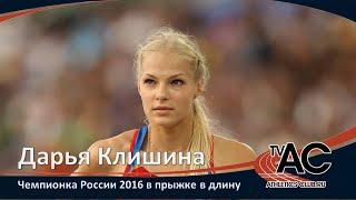 Дарья Клишина - чемпионка России 2016 в прыжке в длину