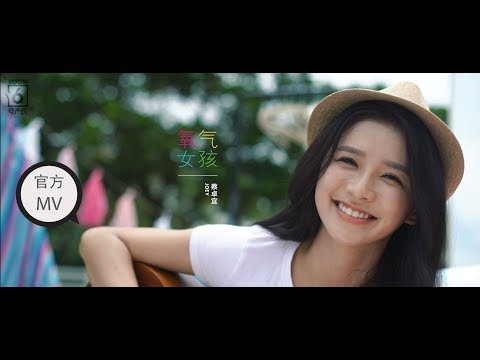 Joey 蔡卓宜【氧气女孩】官方歌词版MV ~Official Music Video HD
