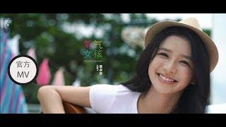 Joey 蔡卓宜【氧气女孩】官方歌词版MV ~Official Music Video HD Mp3